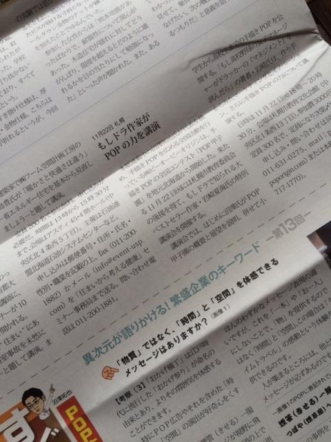 北海道住宅新聞社さま IMG_0357
