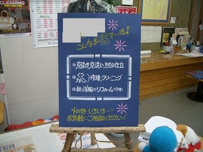 CIMG4266.jpg(マスキング)